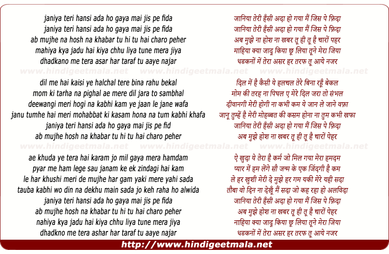 lyrics of song Janiya Teri Hansee Ada