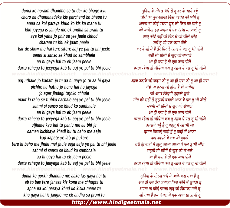 lyrics of song Aaye Koi Jo Yahan Phir Se Jee Le