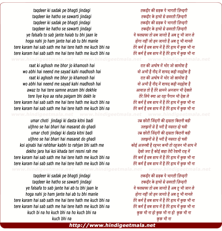 lyrics of song Taqdeer Ki Sadak Pe Bhagti Jindagi