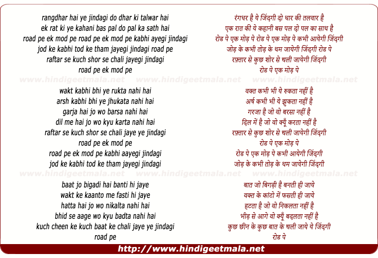 lyrics of song Road Pe