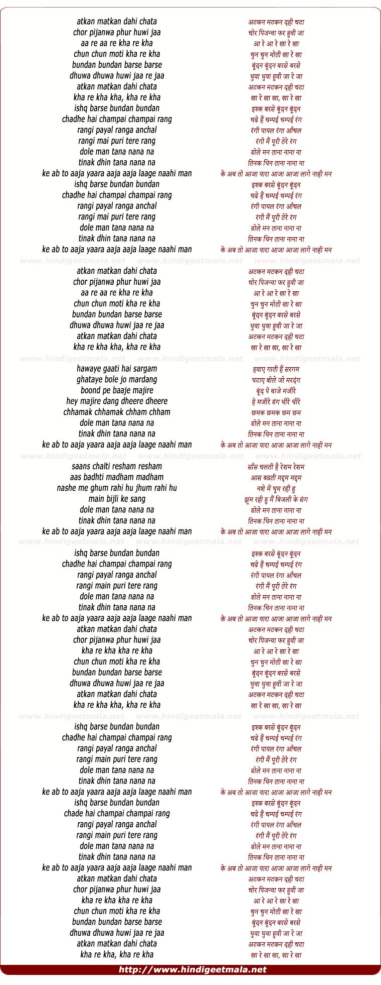 lyrics of song Ishq Barse Boondan Boondan