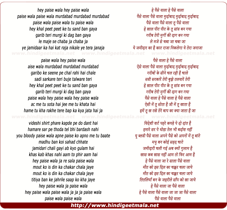lyrics of song Paise Wala Murdabad