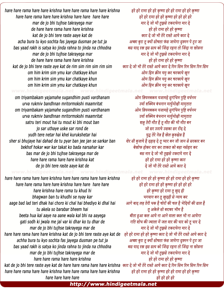 lyrics of song Jo Bhi Tujh Se Takrayga Maar De