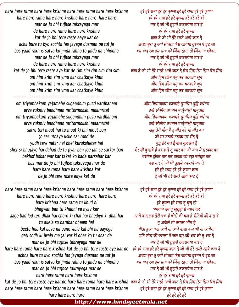 lyrics of song Mar De Jo Bhi Tujhse Takrayega Mar De