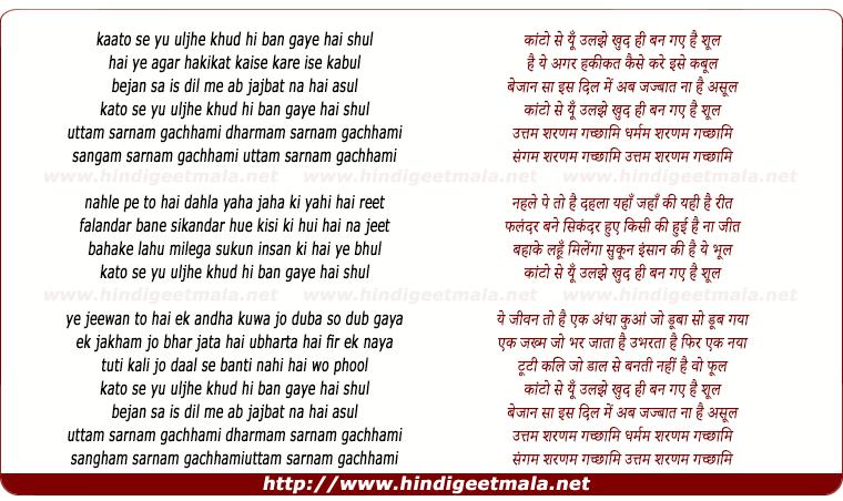 lyrics of song Kaaton Se Ye Ulaji Khud He Ban Gaye Hai Shul