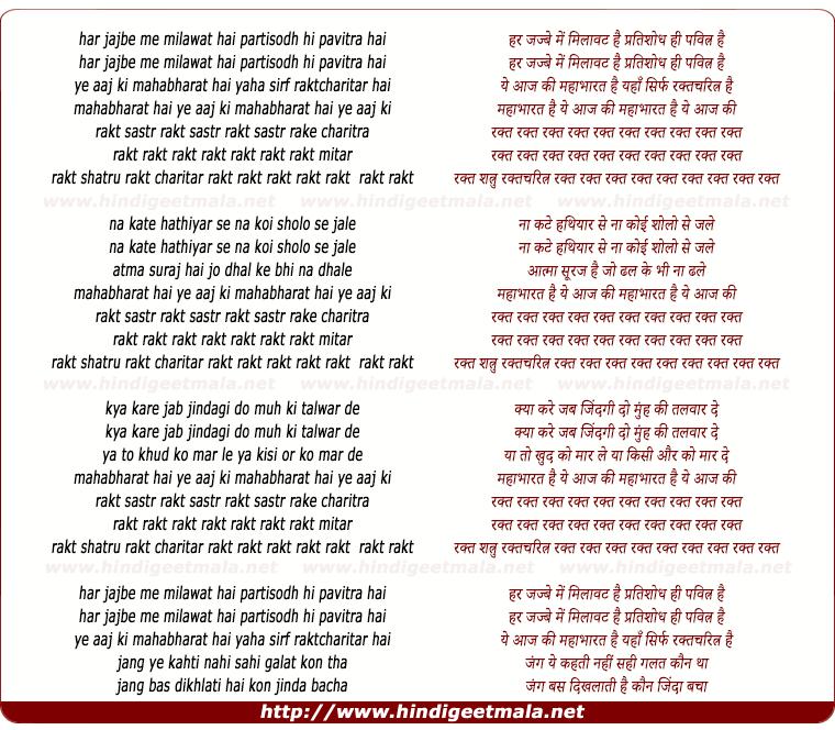 lyrics of song Har Jazbe Me