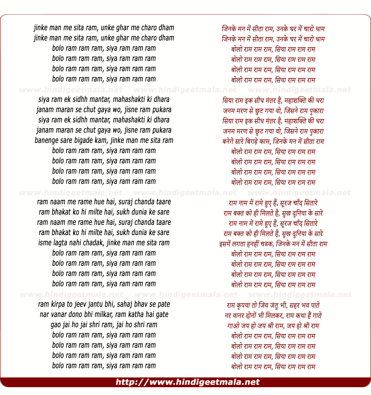 lyrics of song Siya Ram Ram