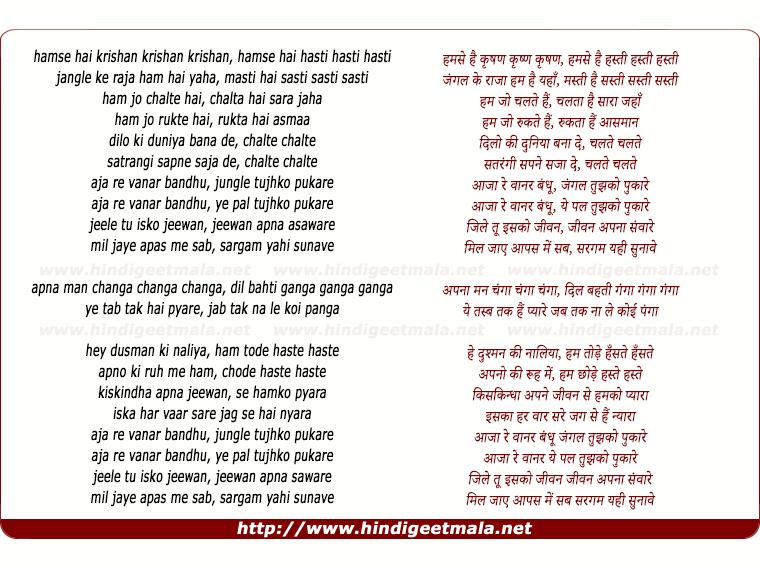 lyrics of song Humse Hai Khushiya, Jungle Ke Raja Hum Hai Yahan