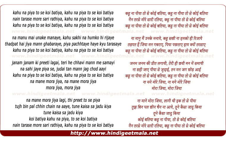 lyrics of song Kahun Na Piya Tose Koi Batiyan