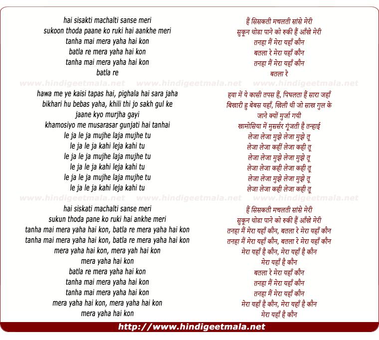 Leja Re 8d Song Download: हैं सिसकती मचलती सांसे मेरी