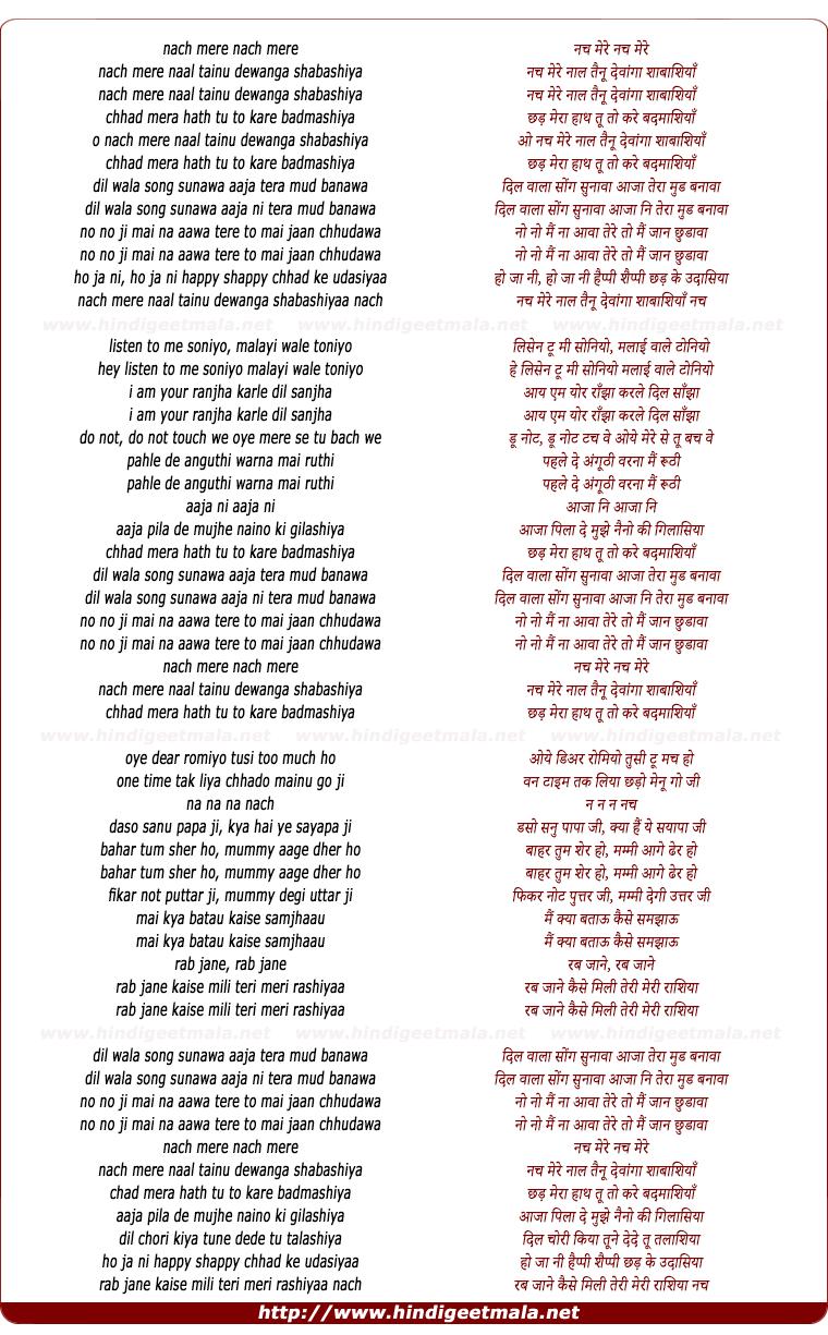 lyrics of song Nach Mere Naal