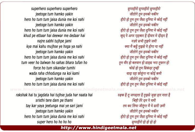lyrics of song Jeetoge Tum