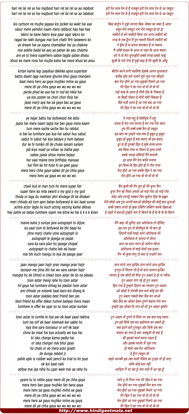 lyrics of song Rabdoot