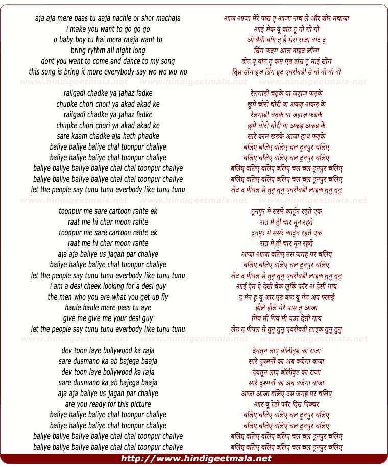 lyrics of song Baliye Baliye