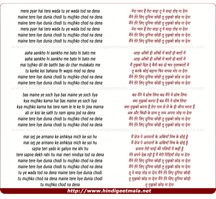 lyrics of song Mera Pyar Hai Tera Vada