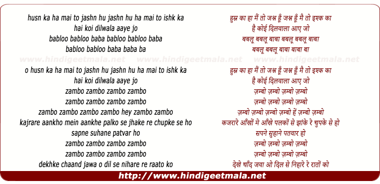 lyrics of song Zambo Zambo