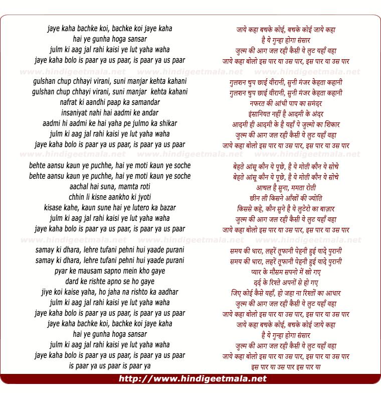 lyrics of song Jaye Kaha Bolo Is Paar Ya Us Paar