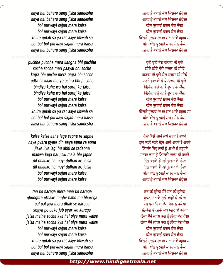 lyrics of song Aaya Hai Baharo Sang Jiska Sandesha