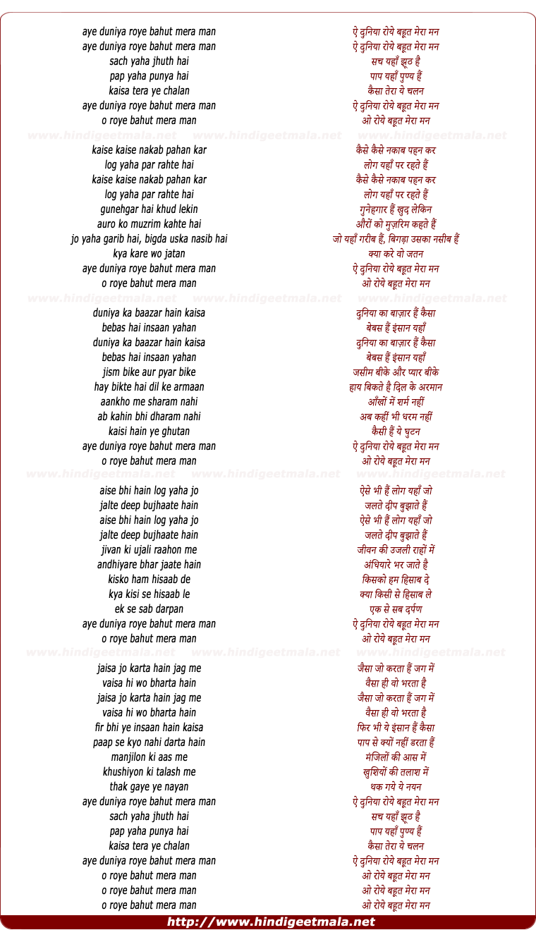 lyrics of song Aey Duniya Roye Bahut Mera Man