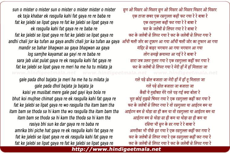 lyrics of song Ek Rasgulla Kahi Fat Gaya Re Re Baba Re