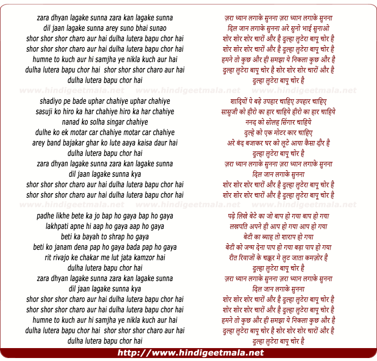 lyrics of song Shor Shor Shor