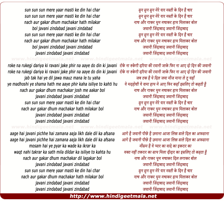 lyrics of song Sun Sun Sun Mere Yaar Masti Ke Din Hai Chaar