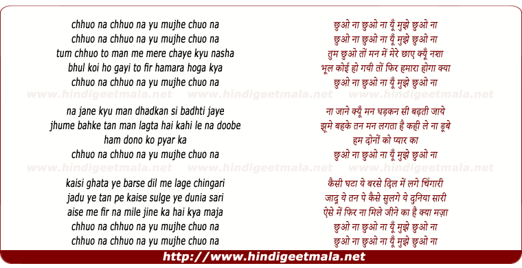 lyrics of song Chhuo Na Chhuo Na Yu Mujhe Chhuo Na