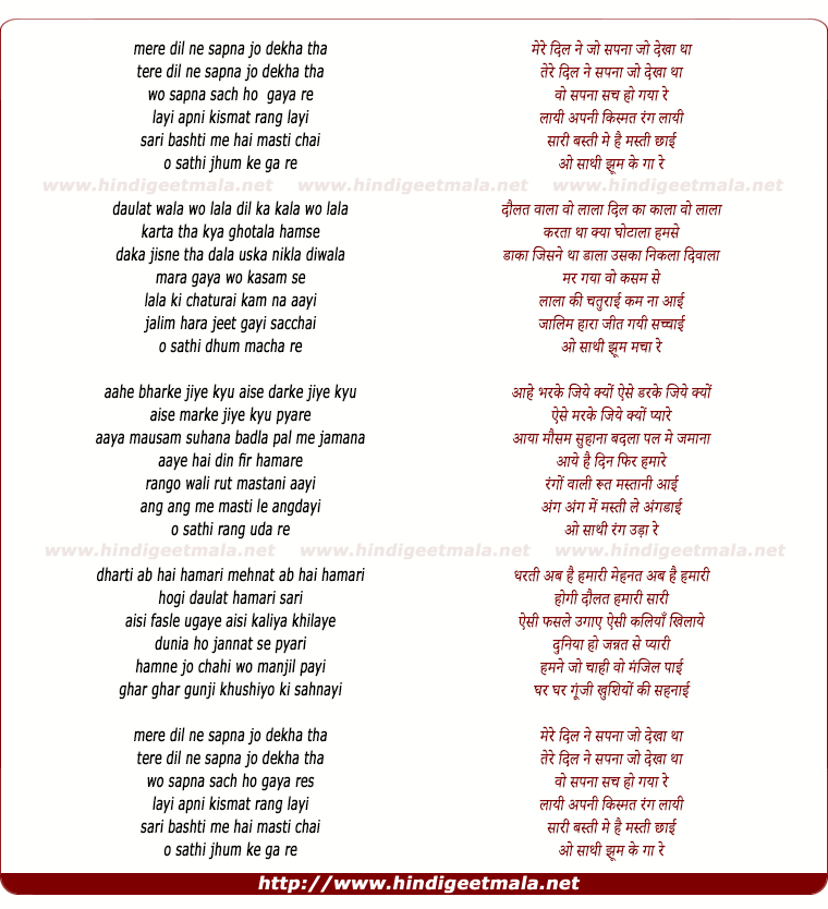lyrics of song Mere Dil Ne Sapna Jo Dekha Tha