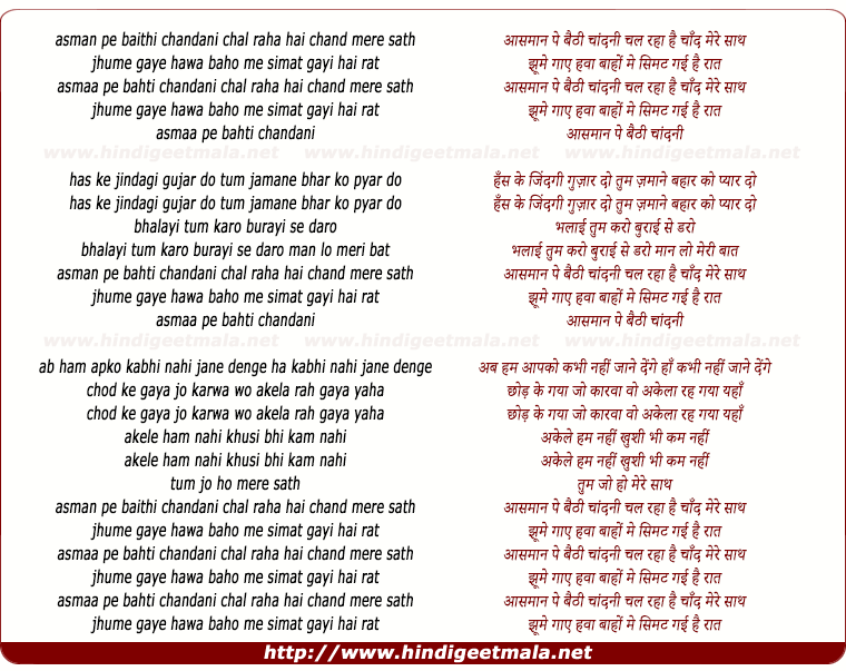 lyrics of song Aasman Pe Baithi Chandni