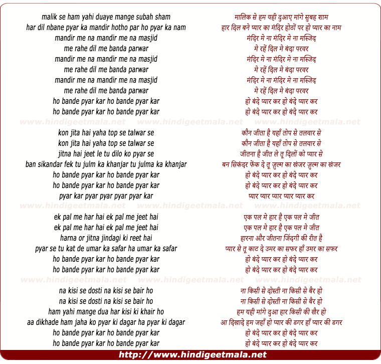 lyrics of song Mandir Me Na Masjid Me