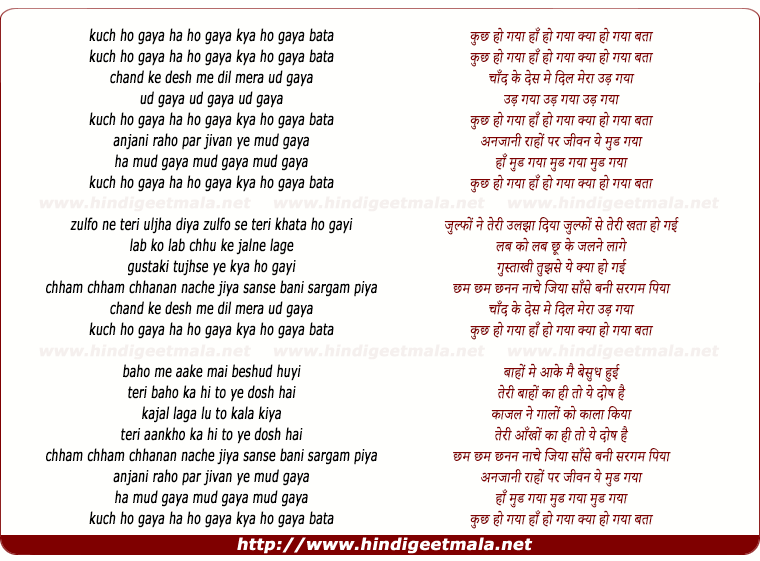 lyrics of song Kuchh Ho Gaya Kya Ho Gaya