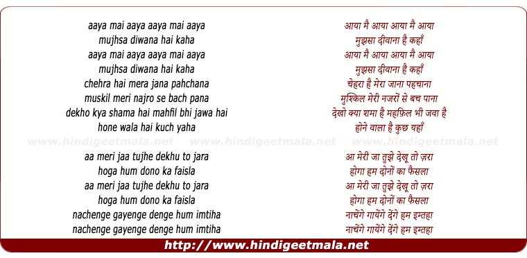 lyrics of song Aaya Mai Aaya Mujhsa Deewana