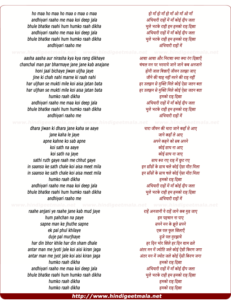 lyrics of song Andhiyari Rahon Me