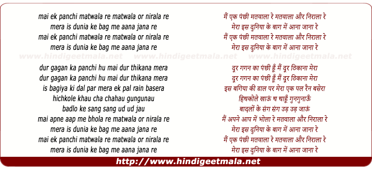lyrics of song Mai Ek Panchhi Matwala Re Matwala Or Nirala Re