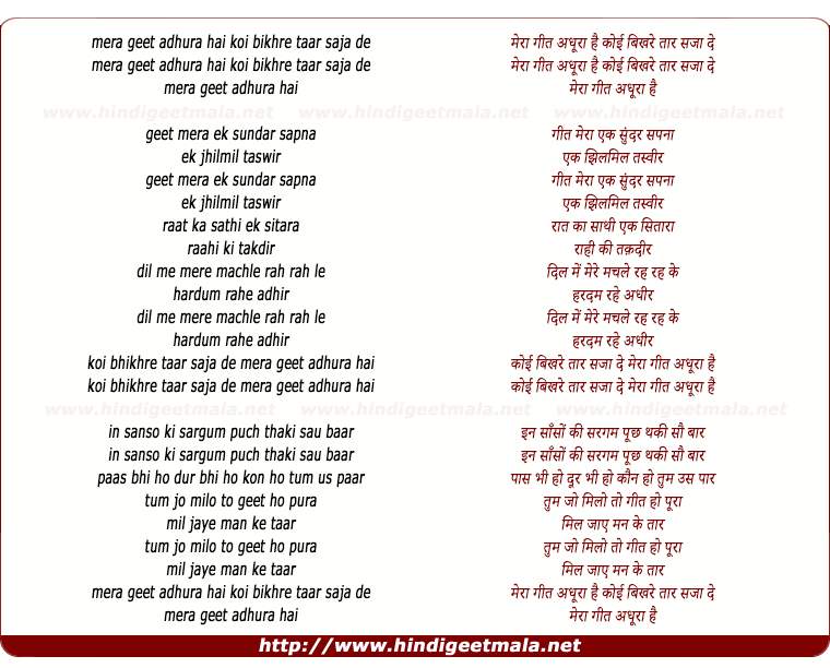lyrics of song Mera Geet Adhura Hai Koi Bikhre Taar Saja De