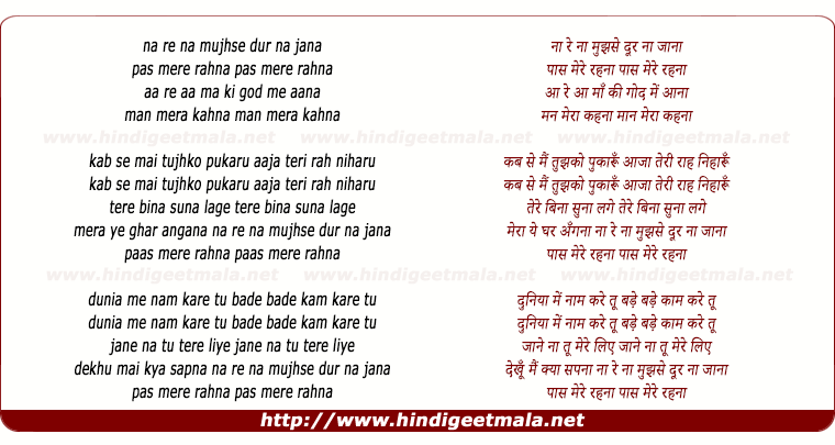 lyrics of song Na Re Na Mujhse Door Na Jana