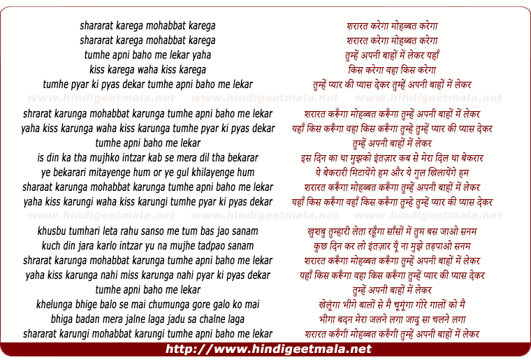 lyrics of song Shararat Karunga Mohabbat Karega