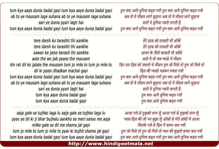 lyrics of song Tum Kya Aaye Duniya Badal Gayi