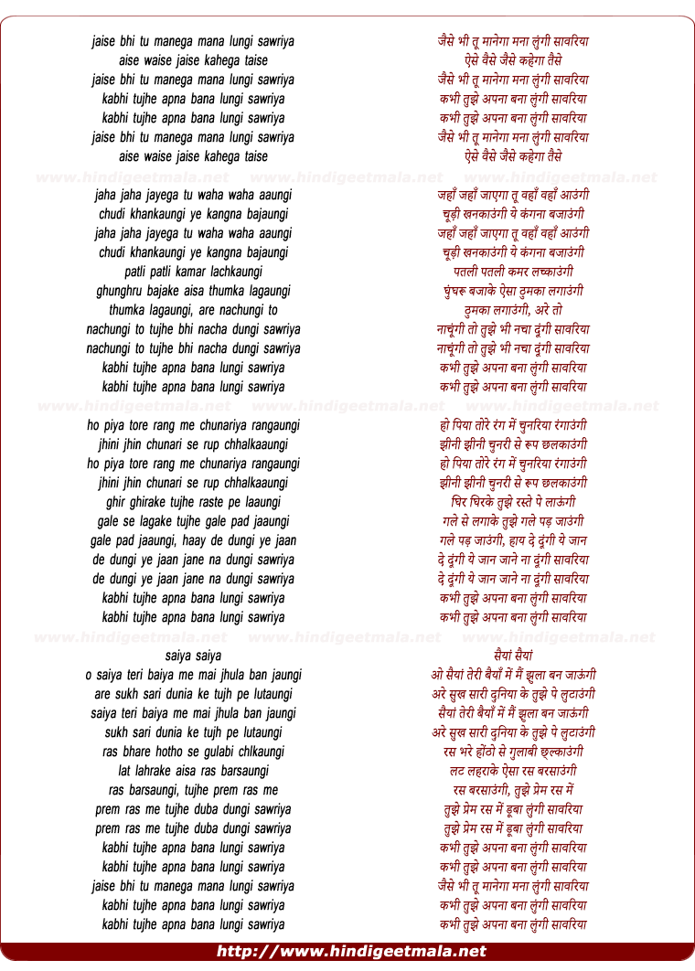 lyrics of song Jaise Bhi Tu Manega Manalungi Sawariya
