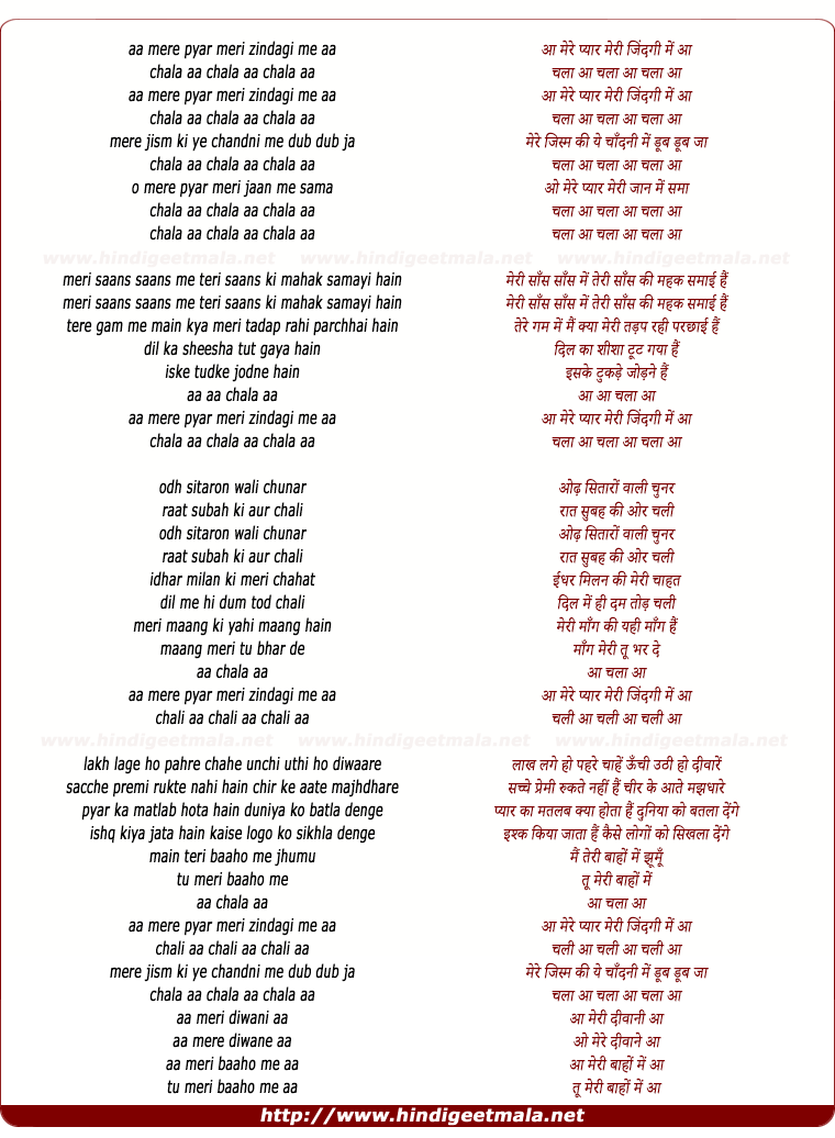 lyrics of song Mere Pyar Meri Zindagi