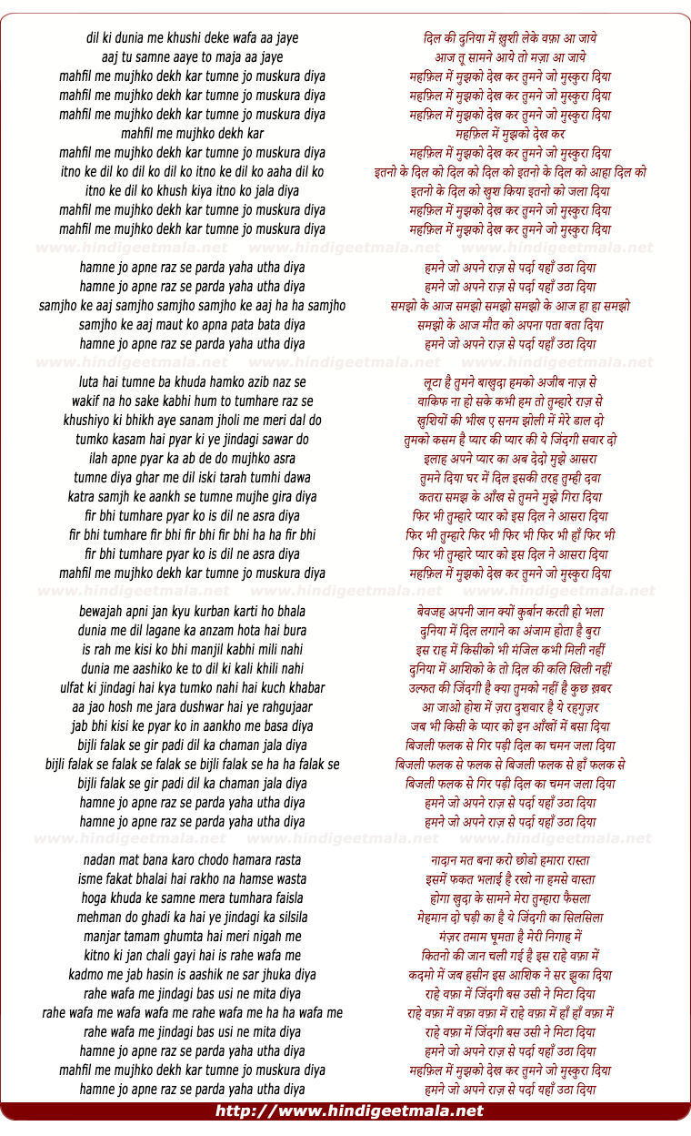 lyrics of song Mehfil Me Mujhko Dekh Kar