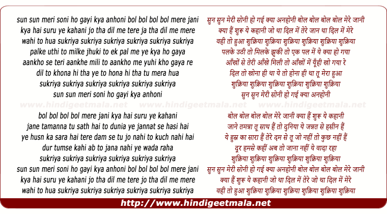 lyrics of song Sun Sun Sun Meri Soni Ho Gayi Kya Anhoni