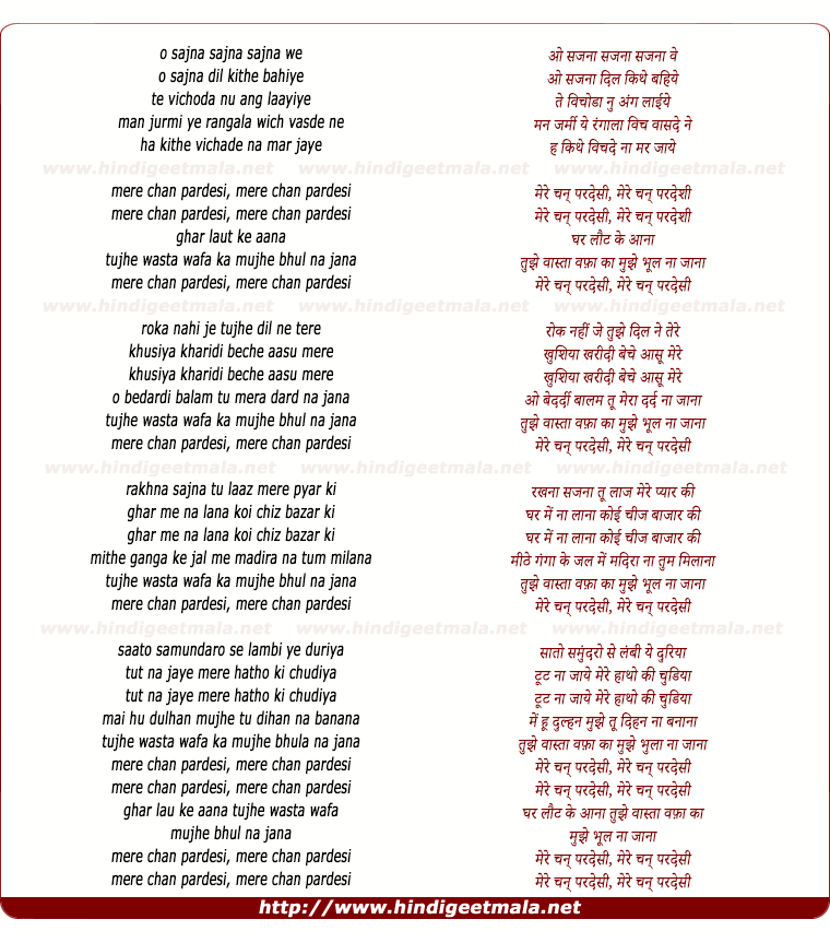 lyrics of song Mere Chann Pardesi Ghar Laut Ke Aana