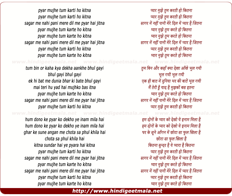 lyrics of song Pyar Mujhe Tum Karte Ho Kitna