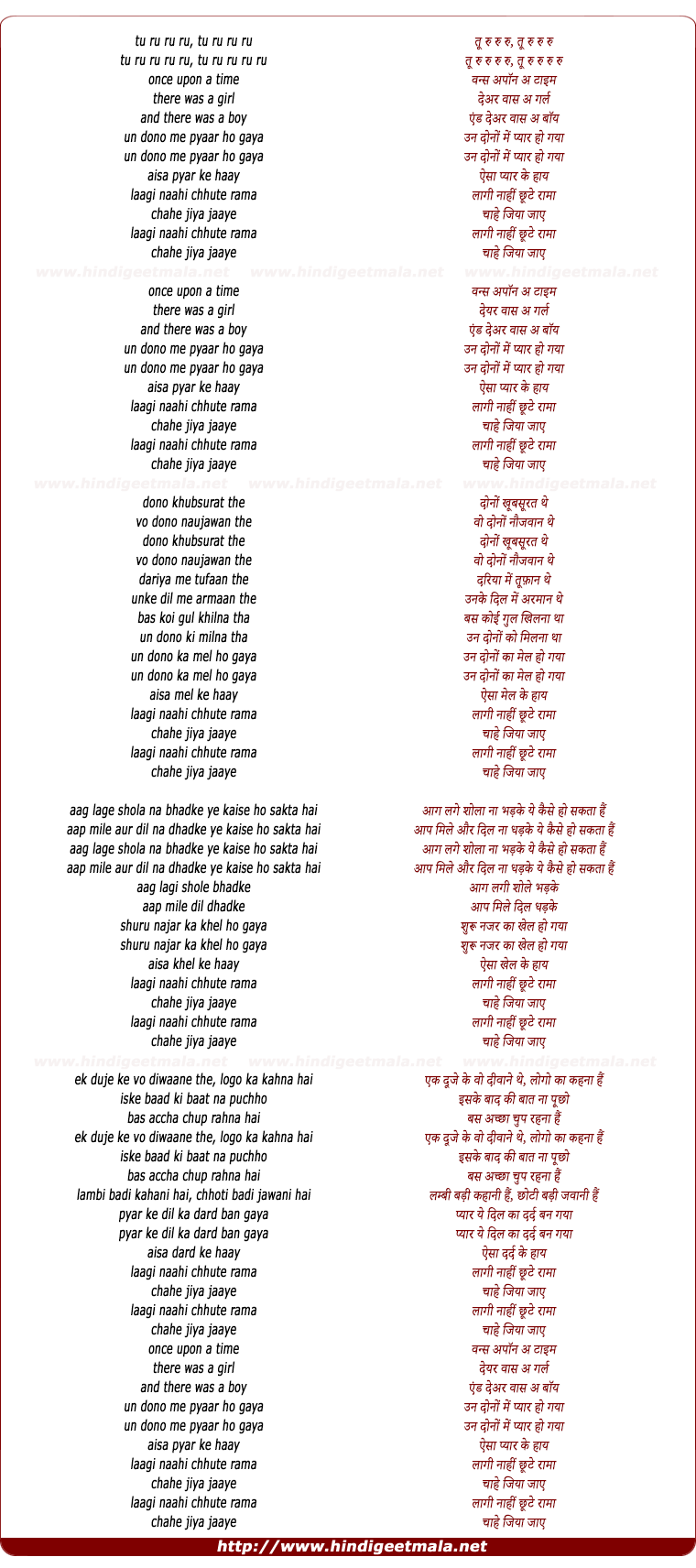 lyrics of song Laagi Nahin Chhute Rama