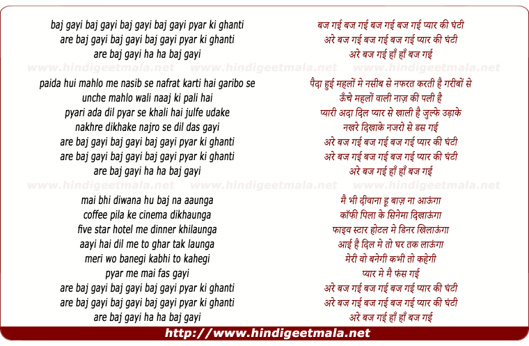 lyrics of song Baj Gayi Pyar Ki Ghanti
