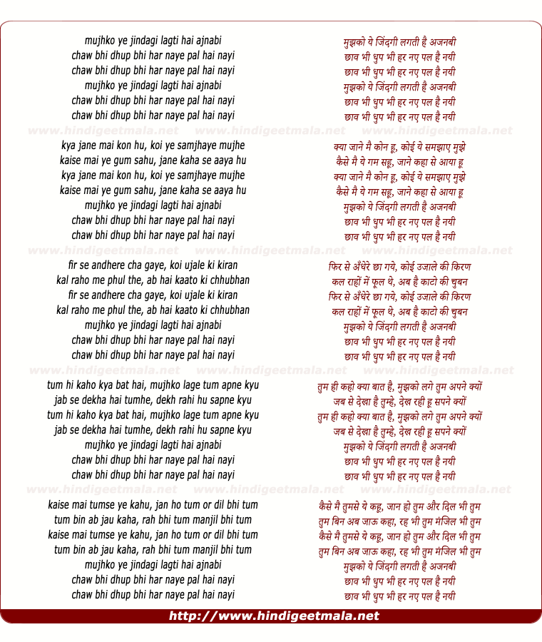 lyrics of song Mujko Ye Zindagi Lagti Hai Ajnabi, Chhaon Bhi Dhoop Bhi