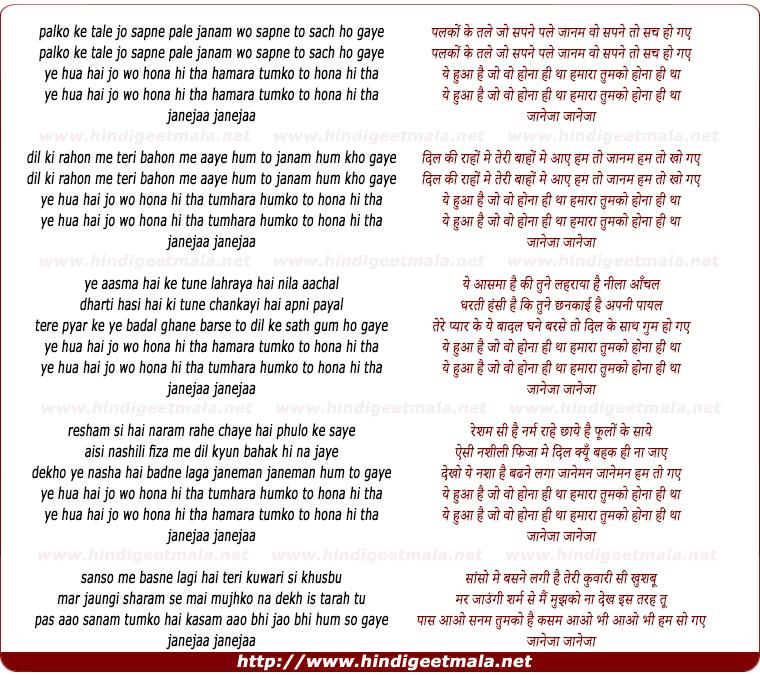 lyrics of song Palkon Ke Tale Jo Sapne Pale, Jaanam Woh Sapne Toh Sach Ho Gaye