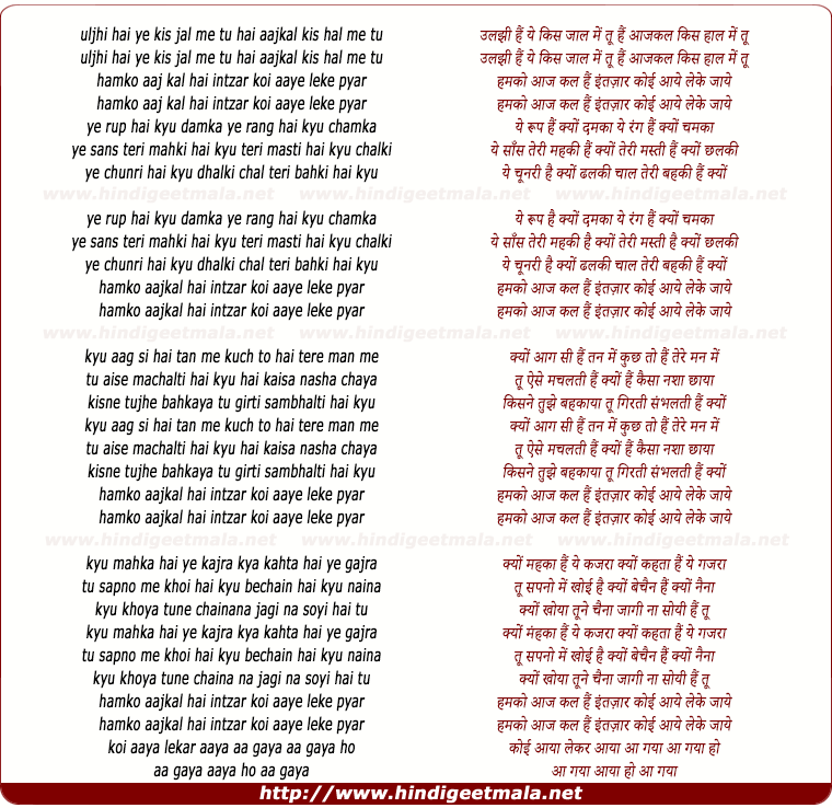 lyrics of song Uljhi Hai Yeh Kis Jaal Me Tu
