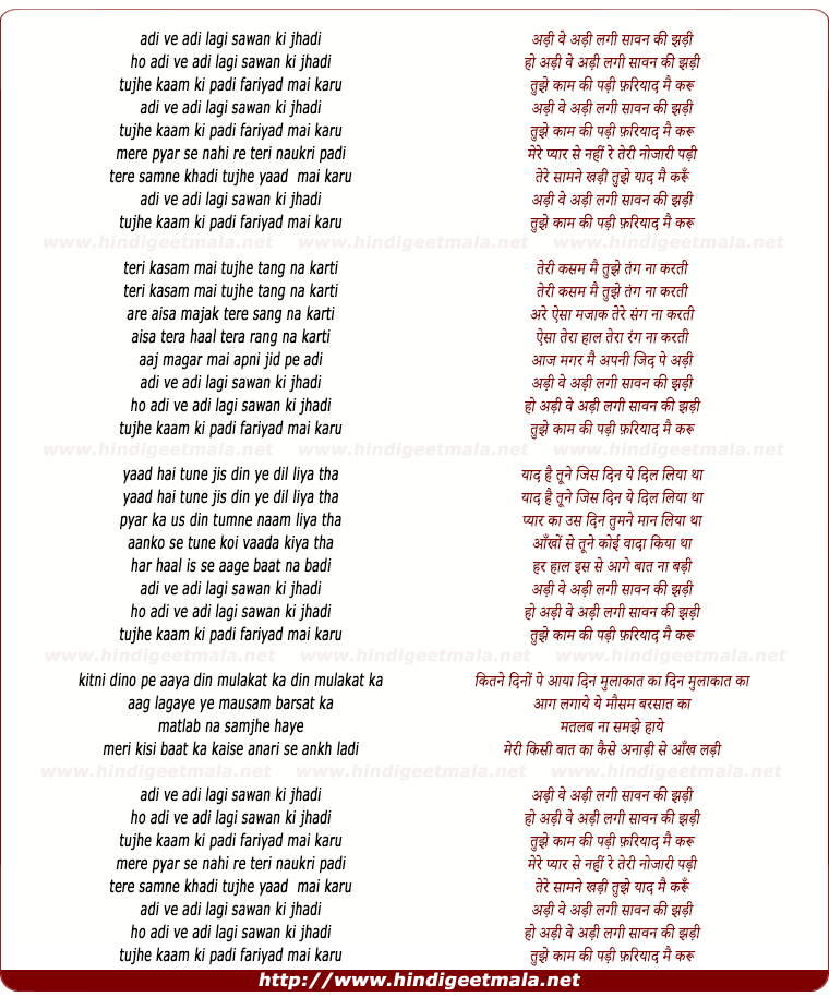 lyrics of song Adi Ve Adi Lagi Sawan Ki Jhadi